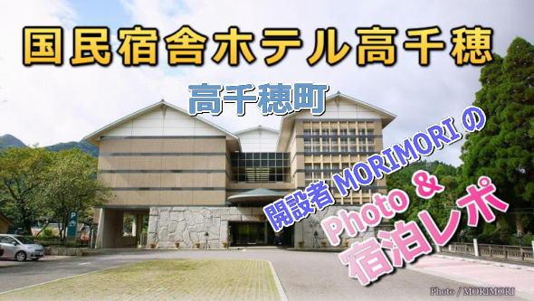 国民宿舎ホテル高千穂宿泊レポート by MORIMORI