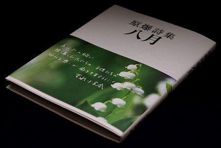 八月 原爆詩集 01