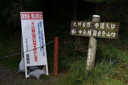 新燃岳登山道の登山禁止看板