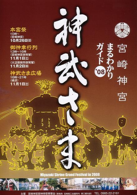 平成20年神武さま パンフレット表紙